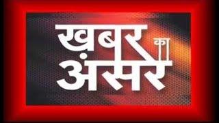 Sirohi, Rajasthan में ऑपरेशन के दौरान Doctor की लापरवाही वाली खबर का असर | दोषी Doctor को ..|