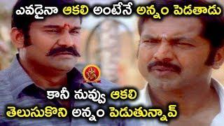 ఎవడైనా ఆకలి అంటేనే అన్నం పెడతాడు కానీ నువ్వు ఆకలి తెలుసుకొని అన్నం పెడుతున్నావ్ -Telugu Movie Scenes