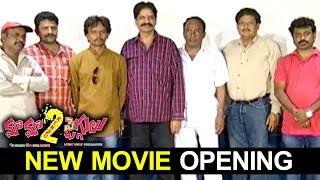 Mama 2 Jeggulu Movie Opening - 2018 Latest Telugu Movies - Bhavani HD Movies
