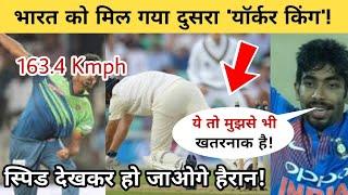भारत को मिल गया दुसरा यॉर्कर किंग,बुमराह से भी खतरनाक है यह युवा गेंदबाज