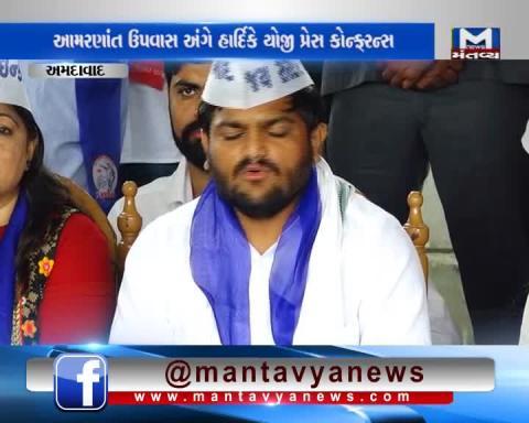 Ahmedabad: Hardik Patel's Fasting Movement