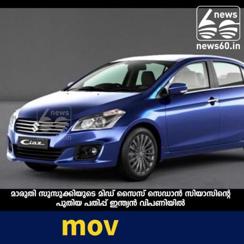 maruti suzuki launches new 2018 ciaz