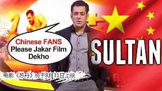 Please Watch My Film SULTAN, Says Salman Khan To Chinese People | Sultan In China | Sudan
