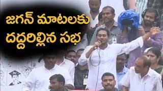 జగన్ మాటలకు దద్దరిల్లిన సభ | YS Jagan Speech at Yelamanchili Public Meeting Crazy | Prathinidhi news