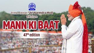 PM Shri Narendra Modi's Mann Ki Baat, 26 August 2018