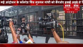 TamilNadu-मई आंदोलन के कॉमरेड थिरु मुरुगन गांधी को बैंगलोर हवाई अड्डे से किया गिरफ्तारTHE NEWS INDIA