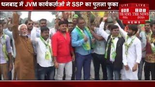 [ Dhanbad ] धनबाद में JVM कार्यकर्ताओं ने SSP का पुतला फुका / THE NEWS INDIA