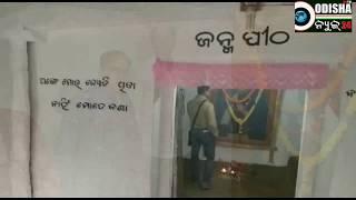 Observation Gangadhar Meher Jayanti# Barpali
