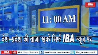 News @ 11 AM : Rajasthan, Bihar, झारखण्ड, Madhya Pradesh व देश एवं विदेश की खबरें |Breaking News |