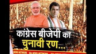 Congress- BJP का चुनावी रण | BJP ने राहुल के विदेश में दिए बयान को बताया नादानी |