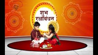 raksha bandhan status video download 2018