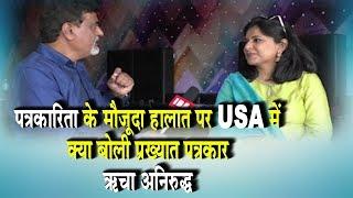 Richa Anirudh (News Anchor) से पत्रकारिता को लेकर  USA में IBA की खास बातचीत   IBA NEWS   USA  