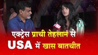 Prachi Tehlan {Actress } से IBA News ने की खास बातचीत, क्या कहा ...  | IBA NEWS | USA |