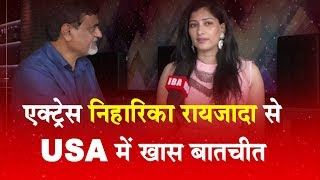 Niharica Raizada {Actress } से IBA News ने की खास बातचीत, क्या कहा ...| IBA NEWS | USA |