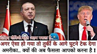 अगर ऐसा हो गया तो Turkey के आगे घुटने टेक देगा America..! Turkey Economy War