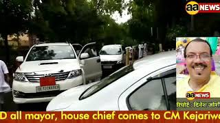 Delhi MCD all mayor, house chief comes to CM Kejariwal resident to release mcd fund