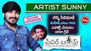 Artist Sunny Exclusive Interview Promo | Paper Boy | Santosh Shoban, Sampath Nandi, Mahesh Babu