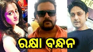 Raksha Bandhan Special wishes by Ollywood actor Arindom,actress Elina- PPL News Odia-Bhubaneswar