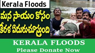 After Once-A-Century Rain In Kerala I Kerala Floods I Rectv India