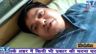 भिवानी में व्यापारी से लूट,  लाठी -डंडों से जानलेवा हमला कर लूटे 3 लाख रुपए,
