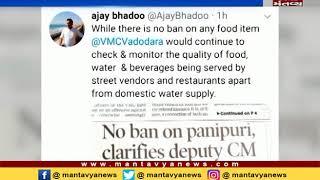 panipuri banned in Vadodara