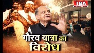 सीएम की गौरव यात्रा के विरोध से घबराई सरकार | Congress protested against ...