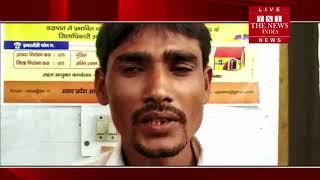 योगी की फतेहपुर पुलिस ने बलात्कार पीडिता को शिकायत लिखवाने आई महिला को भगाया -THE NEWS INDIA