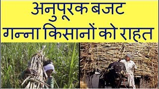 #UTTARPRADESH अनुपूरक बजट गन्ना किसानों को राहत