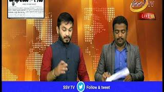 NEWS BREAK TIME SSV TV With Nitin Kattimani & Akram Momin (02) 28/08/2018
