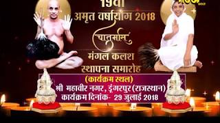 Vishesh|Chaturmas |Mangal Kalash Sathapna| Dungarpur(Rajasthan)|Date-12/8/2018