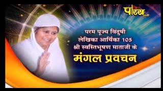 Shri Swasti Bhusahan MataJi | Mangal Pravachan Ep-829 | Date;-7/8/2018
