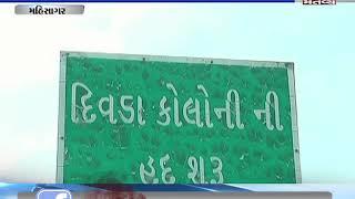 bank of baroda scam in Mahisagar