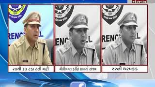 gucot aaropi arrested in Rajkot