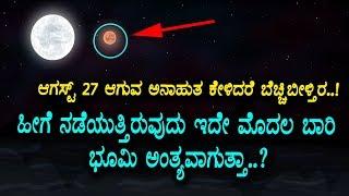 Kannada Big Breaking News : Two Moons on August 27? | Top Kannada TV