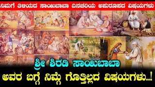 ನಿಮಗೆ ತಿಳಿಯದ ಸಾಯಿಬಾಬಾ ದಿನಚರಿಯ ಅಪುರೂಪದ ವಿಷಯಗಳು | Unknown News about shirdi sai baba