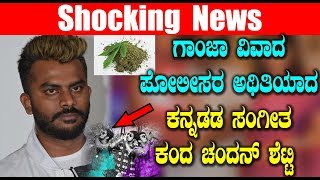 Big Breaking News - Chandan Shettry in big trouble | Kannada News | Top Kannada TV