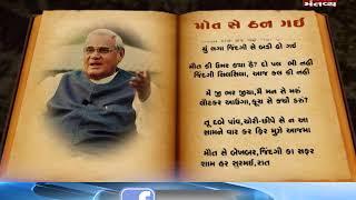 Former PM Atal Bihari Vajpayee Poem