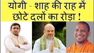 देखिए, #योगी- #शाह की राह में कैसे छोटे दल बन रहे है रोड़ा! ।Latest NEWS। INDIAVOICE