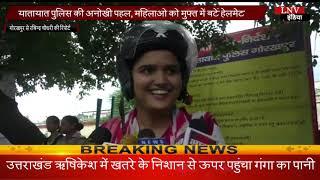 यातायात पुलिस की अनोखी पहल, महिलाओ को मुफ्त में बटें हेलमेट