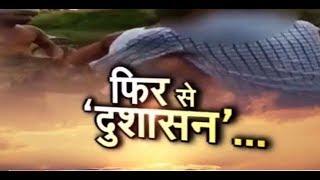 बिहार में फिर बेटी के इज्जत का खुलेआम चीरहरण, मानवता फिर ... | Saharsa Video Viral