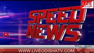 Speed News : 28 Aug 2018 || SPEED NEWS LIVE ODISHA