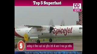 बायोफ्यूल से विमान उड़ाने वाले चुनिंदा देशों की कतार में भारत हुआ शामिल  || DIVYA DELHI NEWS