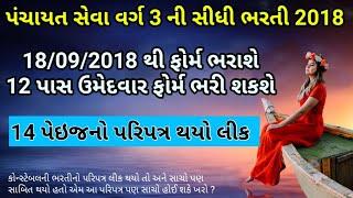 Panchayat talati bharti 2018 || junior Clerk Bharti 2018 || gram panchayat mantri bharti 2018