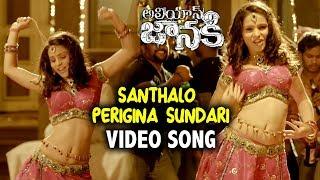 Alias Janaki Movie Full Video Songs - Santhalo Perigina Sundari Full Video Song - Venkat Rahul
