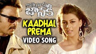 Alias Janaki Movie Full Video Songs - Kaadhal Prema Full Video Song - Venkat Rahul ,Anisha Ambrose