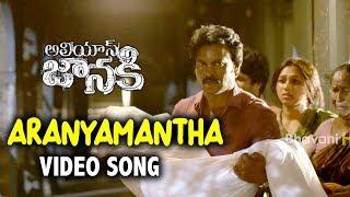 Alias Janaki Movie Full Video Songs - Aranyamantha Full Video Song - Venkat Rahul ,Anisha Ambrose