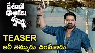 Desamlo Dongalu Paddaru Teaser || Khayyum || Shaani soleman || Latest Movie Trailers