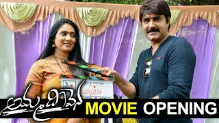 Amma Deevana Movie Opening | Amma Deevena Movie Press Meet | Amani | Srikanth