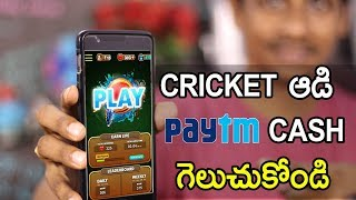 How to earn Paytm Money Play  Cricket Make Money Telugu