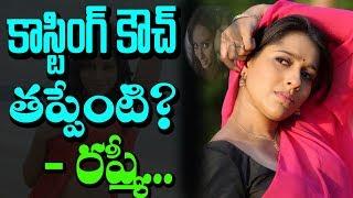 Rashmi Gautam Opens Up On Casting Couch  I Srireddy I RECTV INDIA